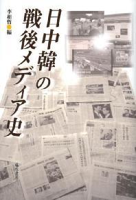 日中韓の戰後メディア史