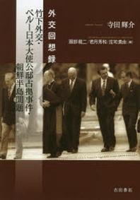 竹下外交.ペル-日本大使公邸占據事件.朝鮮半島問題 外交回想錄
