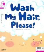 인사말 WASH MY HAIR PLEASE (그림책으로 영어시작 LEVEL 1-1호)