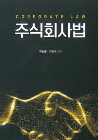 주식회사법(2학기, 워크북포함)