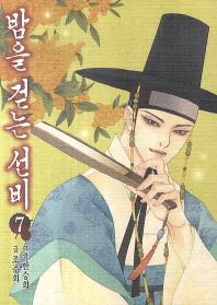 밤을 걷는 선비. 7