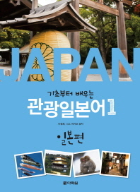 기초부터 배우는 관광일본어. 1: 일본편