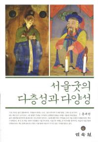 서울굿의 다층성과 다양성