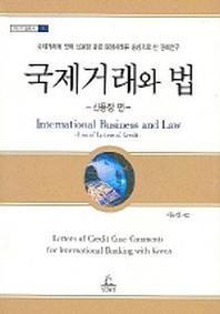 국제거래와 법