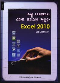 소셜 네트워크와 스마트 오피스에 적합한 Excel 2010