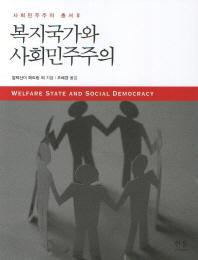 복지국가와 사회민주주의