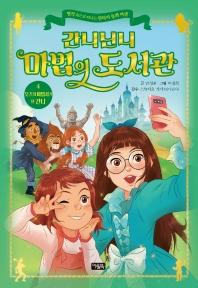 간니닌니 마법의 도서관. 4: 오즈의 마법사가 된 간니
