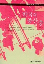 서울대학교 한국학 모노그래프 27 한국의 중산층