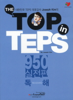 The Top in TEPS 950 실전편: 독해