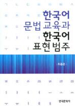 한국어 문법교육과 한국어 표현범주