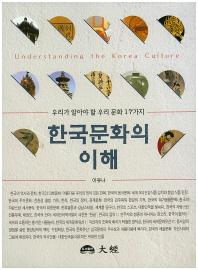 한국문화의 이해