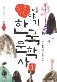 청소년을 위한 이야기 한국문학사. 1: 단군 시화에서 단심가까지