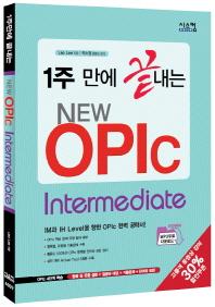 1주만에 끝내는 New Opic intermediate
