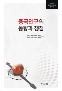 중국연구의 동향과 쟁점