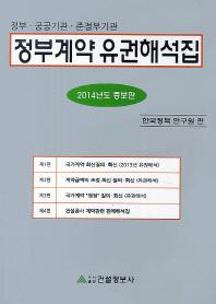 정부계약 유권해석집(2014)