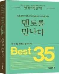 멘토를 만나다 Best 35