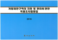 개발제한구역의 지정 및 관리에 관한 특별조치법령집(2016)