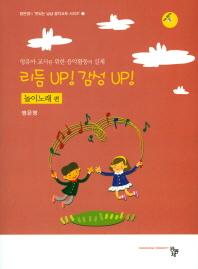 리듬 UP! 김성 UP!: 놀이노래 편