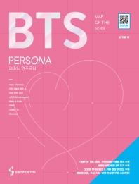 BTS Map of the soul: persona 피아노 연주곡집