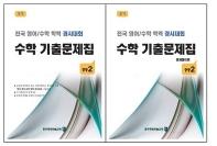 전국 영어/수학 학력 경시대회 수학 기출문제집(후기) 중등2