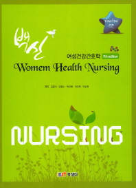 백신 여성건강간호학