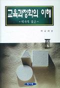 교육과정학의 이해(역사적 접근)