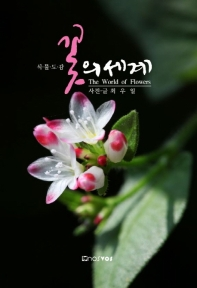 식물도감 꽃의 세계