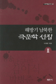 해방기 남북한 극문학 선집. 2