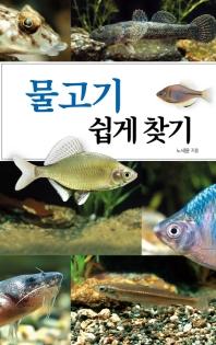 물고기 쉽게 찾기