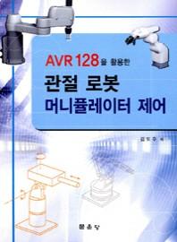 AVR 128을 활용한 관절 로봇 머니퓰레이터 제어