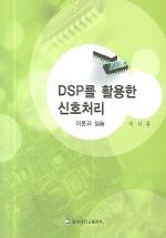 DSP를 활용한 신호처리(이론과 실습)