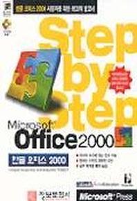 한글오피스 2000(STEP BY STEP)(S/W포함)