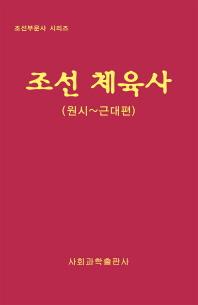 조선 체육사: 원시-근대편