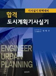 합격 도시계획기사 실기
