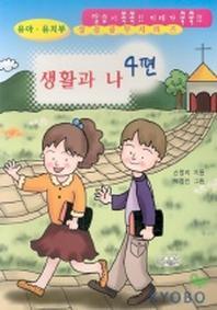 생활과 나(유아 유치부 성경공부 시리즈 4편)