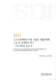 도시기본계획에 따른 서울의 생활권계획 도입 및 운영방안 연구(2011)