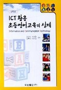ICT 활용 초등영어교육의 실제(6학년)(CD-ROM 1장 포함)