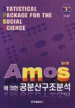 AMOS에 의한 공분산구조분석(원리편)