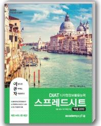 이공자 DIAT 스프레드시트 엑셀 2010(좌)(2020)
