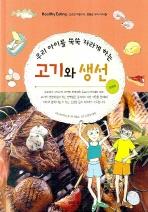우리 아이를 쑥쑥 자라게 하는 고기와 생선