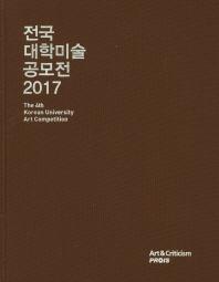 전국 대학미술 공모전(2017)
