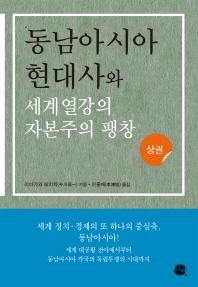 동남아시아 현대사와 세계열강의 자본주의 팽창(상)
