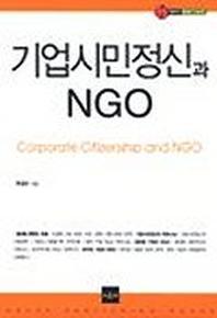 기업시민정신과 NGO