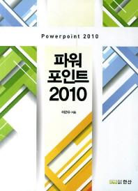 파워포인트 2010