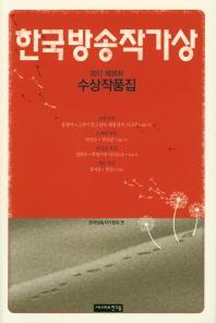 한국방송작가상 수상작품집(2017 제30회)