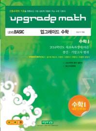Upgrade Math 수학1(상 하)(2014 대비)
