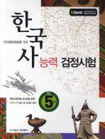 한국사능력검정시험 5급(초급)