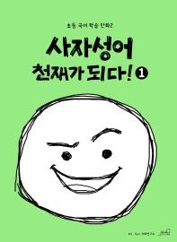 사자성어 천재가 되다!. 1