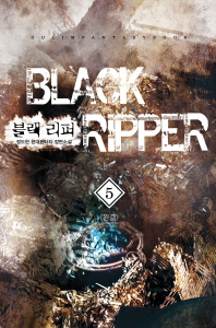 블랙 리퍼. 5(완결)