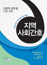 지역사회간호(간호직 공무원 시험대비)